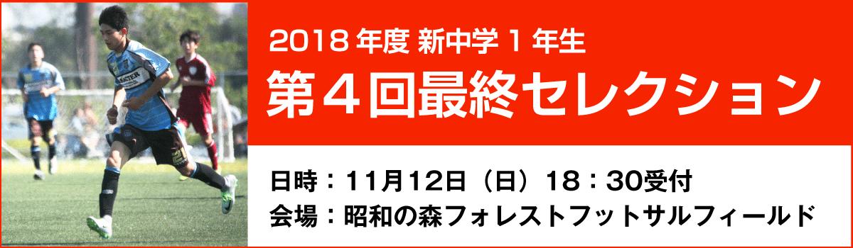 日時:11月12日(日)18:30受付第4回最終セレクション2018年度 新中学1年生