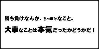 12月12日(土)U-14市原招待試合