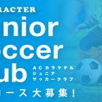 ACカラクテルジュニアサッカークラブ