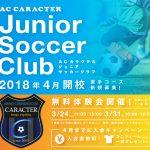 2018年4月より、ACカラクテルジュニアサッカークラブを開校致します。