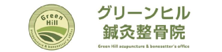 グリーンヒル鍼灸整骨院